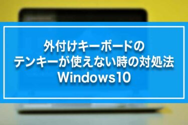 外付けキーボードのテンキーが使えない時の対処法-Windows10