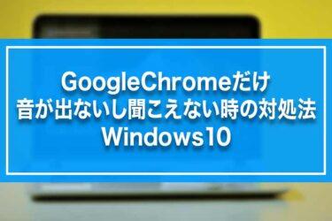 GoogleChromeだけ音が出ないし聞こえない時の対処法-Windows10