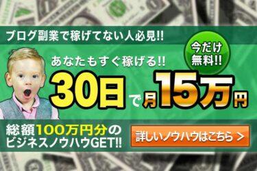 ブログ成功に必要なのはビジネスの知識!総額100万円分の教材を無料でプレゼント!